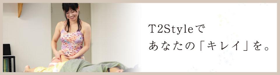 T2 Styleであなたの「キレイ」を。