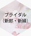 ブライダル(新郎・新婦)