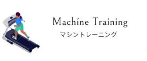 マシントレーニング