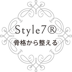 Style7® 骨格から整える