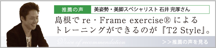 美姿勢・美脚スペシャリスト 石井完厚さんからの推薦の声