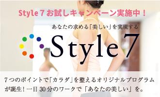 Style7お試しキャンペーン