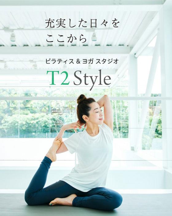 充実した日々をここから -T2 Style-
